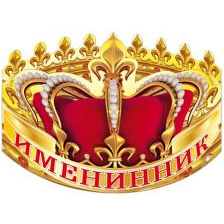 Корона для именинника своими руками