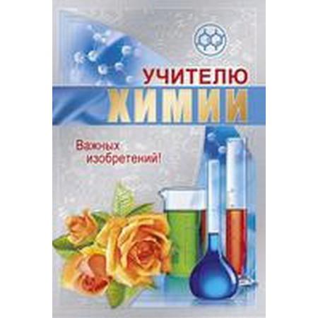 Поздравление учителям химии