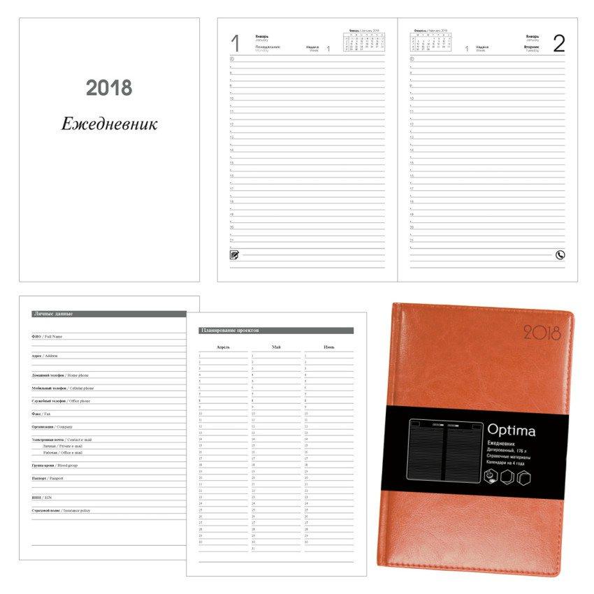 купить ежедневник датированный на 2018 год