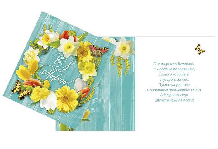Красиво, открытки с 8 марта оптом москва