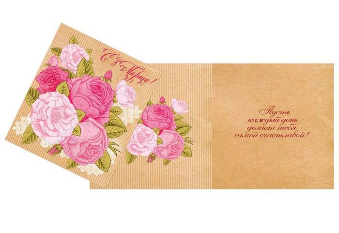Открытка открытка, открытка 8 марта пионы