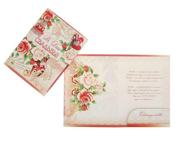 День, свадьба открытки формат а4